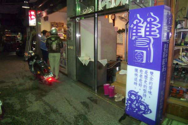 雙全紅茶店