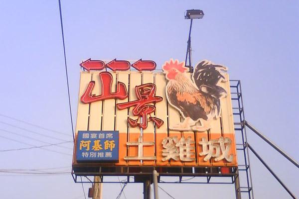 山景土雞城