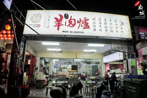 薛榮居羊肉店
