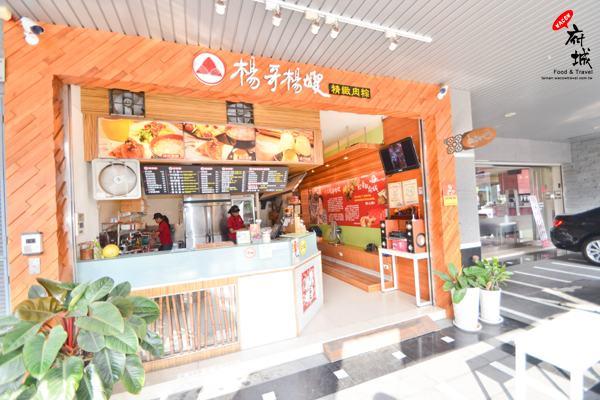 楊哥楊嫂肉粽店(慶平店)