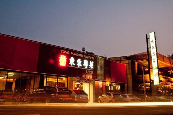 東東粵菜餐廳