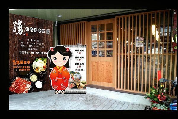 湧日式涮涮鍋