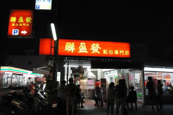 聯盈發港式點心專賣店