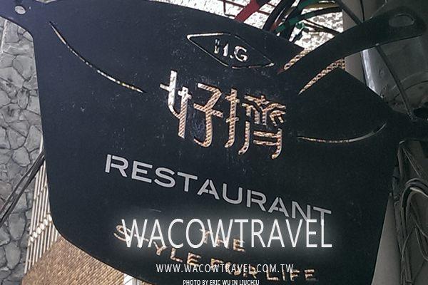 H.G好擠Restaurant