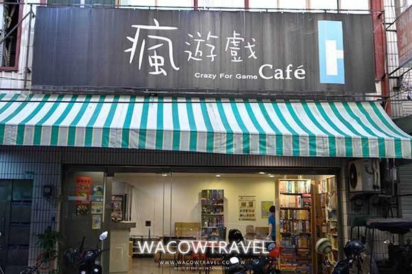 瘋遊戲咖啡館