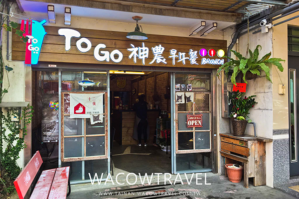 ToGo神農